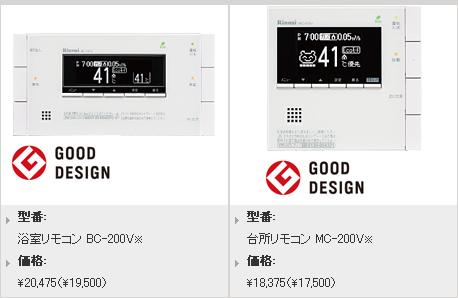 リンナイ 浴室リモコン【BC-200V】と台所リモコン【MC-200V】のセット【MBC-200V(T)】 取扱説明書付 ガス給湯器 インターホン機能なし