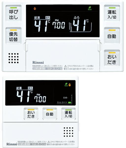 リンナイ 浴室リモコン【BC-220V】と台所リモコン【MC-220V】のセット【MBC-220V】 ガス給湯器 インターホン機能なしタイプ