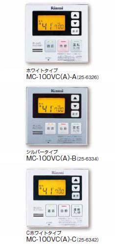 リンナイ 台所リモコン 【MC-100VC(A)-A/MC-100VC(A)-B/MC-100VC(A)-C】 ガス給湯器 スタイリッシュタイプ インターホン機能なしタイプ