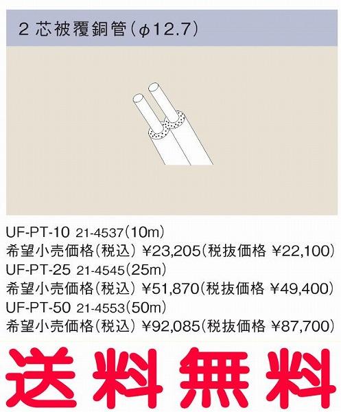リンナイ 浴槽まわり関連オプション【UF-PT-50】2芯被覆銅管(φ12.7)( 21-4553)【UFPT50】 給湯器【せしゅるは全品送料無料】【セルフリノベーション】