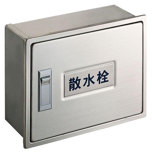 三栄水栓 ガーデニング 散水栓ボックス 散水栓ボックス 【R81-3-190X235】【水栓・SANEI】【セルフリノベーション】