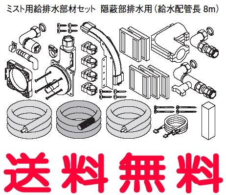 パナソニック エコキュート貯湯ユニット その他部材 ミスト用給排水部材セット隠蔽部排水用【AD-HE1MB108】