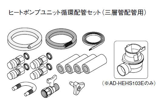 パナソニック エコキュート貯湯ユニット 配管部材ヒートポンプユニット循環配管セット【AD-HEHS103N】