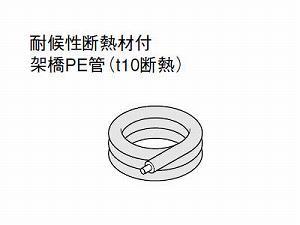パナソニック エコキュート貯湯ユニット 配管部材耐候性断熱材付架橋PE管【AD-HEPH1325】