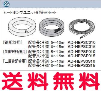 パナソニック エコキュート貯湯ユニット 配管部材ヒートポンプユニット配管材セット【AD-HEPS3S10】