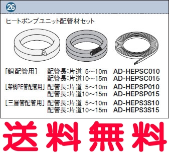 パナソニック エコキュート貯湯ユニット 配管部材ヒートポンプユニット配管材セット【AD-HEPS3S15】