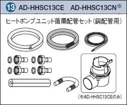 パナソニック エコキュート貯湯ユニット 配管部材ヒートポンプユニット循環配管セット【AD-HHSC13CE】