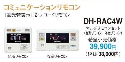 パナソニック 電気温水器 部材コミュニケーションリモコン 【DH-RAC4W】【価格に自信あり!】