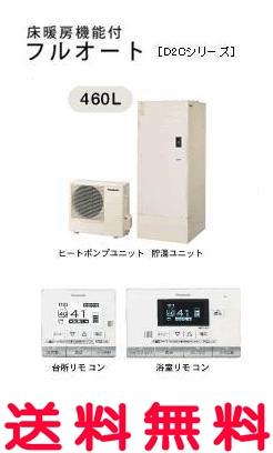 パナソニック エコキュート 床暖房機能付フルオート 460L 【HE-46D2QCS】 コミュニケーションリモコンセット
