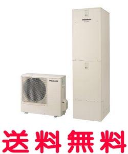 【HE-F37AQEPS】パナソニック・エコキュート耐塩害仕様フルオート・寒冷地向けコミュニケーションリモコンセット・受注生産品