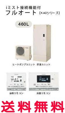 パナソニック エコキュート iミスト接続機能付フルオート 460L 【HE-K46AYCS】 ボイスリモコンセット