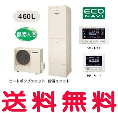 パナソニック エコキュート 460L 酸素入浴機能付フルオート KCシリーズ 【HE-K46CXS】 コミュニケーションリモコンセット