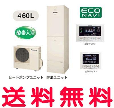 パナソニック エコキュート 460L 酸素入浴機能付フルオート KCシリーズ 【HE-K46CXS】 ボイスリモコンセット