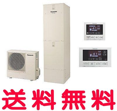 パナソニック エコキュート 460Lパワフル高圧 フルオートタイプKUBシリーズ 【HE-KU46BQS】(コミュニケーションリモコンセット)