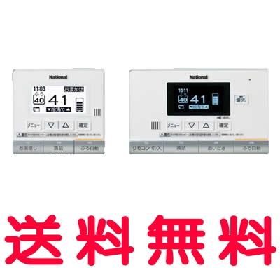 パナソニック エコキュート部材 コミュニケーションリモコン【HE-RQF7WP】