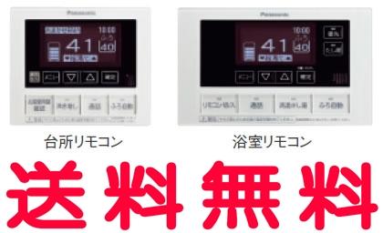 パナソニック エコキュート部材 コミュニケーションリモコン【HE-RSFCW】