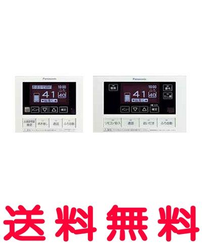 パナソニック エコキュート部材 コミュニケーションリモコン【HE-RXFBW】