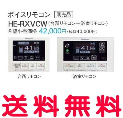 パナソニック エコキュート部材 ボイスリモコン【HE-RXVCW】