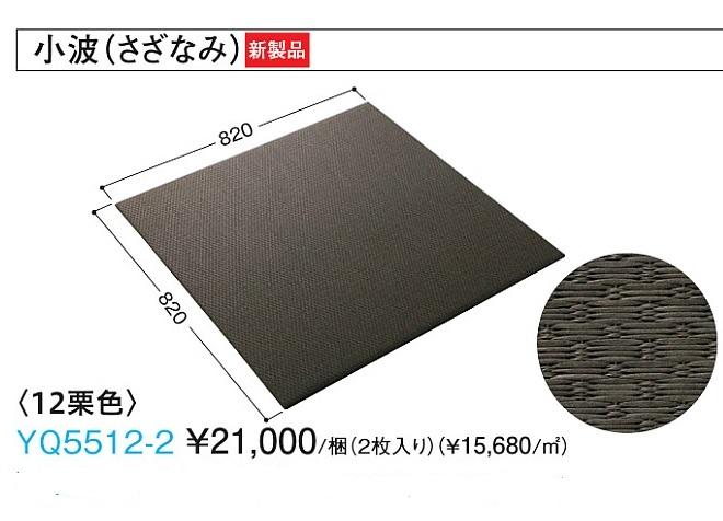 YQ5512-2 フローリングに置くだけで本格的な畳の設置OK(12栗色 2枚入り)ここち和座 置き敷タイプ 畳 マット 小波(さざなみ) ラグ感覚で気軽に敷ける畳です DAIKEN 大建工業【せしゅるは全品送料無料】【セルフリノベーション】