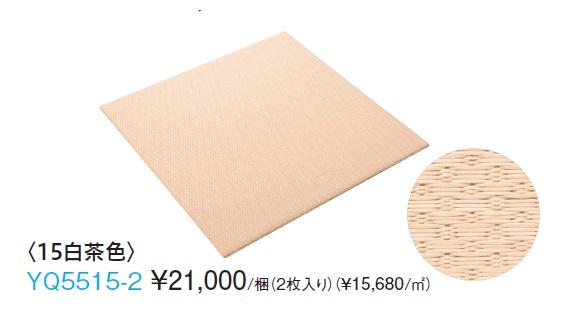 YQ5515-2 フローリングを畳のお部屋に!!本格的な畳ここち和座 置き敷タイプ(15白茶色 2枚入り) 畳 マット 小波(さざなみ) ラグ感覚で気軽に敷ける畳です DAIKEN 大建工業【せしゅるは全品送料無料】【セルフリノベーション】