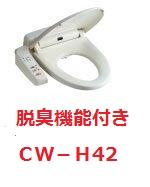 CW-H42 LIXIL・リクシル シャワートイレ脱臭・温風乾燥機能付大型・レギュラー兼用 INAX