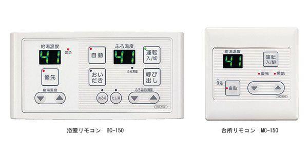 【全品送料無料】リンナイ台所・浴室リモコンセット【MBC-150】シンプルリモコン