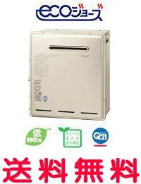 リンナイ ガス給湯器 オートタイプ ecoジョーズ 【RFS-E2003SA】 浴槽隣接設置タイプ 屋外据置型 【セルフリノベーション】