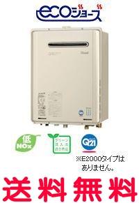 【RUF-E2000AW】 設置フリータイプ 屋外壁掛・PS設置型 【リンナイ ガス給湯器】フルオートタイプ ecoジョーズ【セルフリノベーション】