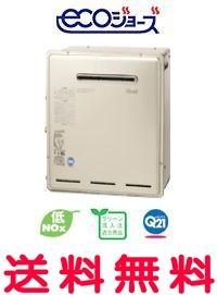 リンナイ ガス給湯器 オートタイプ ecoジョーズ 【RUF-E2003SAG】 設置フリータイプ 屋外据置型 【セルフリノベーション】