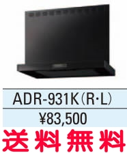 リクシル・サンウェーブ レンジフード ADRシリーズ(シロッコファン) 間口 90cm ブラック 【ADR-931K(R/L)】【代引不可】[新品]