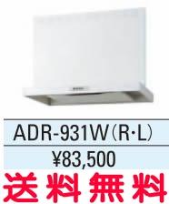 リクシル・サンウェーブ レンジフード ADRシリーズ(シロッコファン) 間口 90cm ホワイト 【ADR-931W(R/L)】【代引不可】[新品]