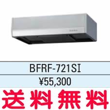 リクシル・サンウェーブ 交換用レンジフード BFRFシリーズ(ターボファン) 間口 75cm シルバー 【BFRF-721SI】【代引不可】[新品] 【セルフリノベーション】