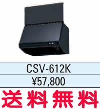 リクシル・サンウェーブ 交換用レンジフード CSVシリーズ(金属換気扇) 間口 60cm ブラック 【CSV-612K】【代引不可】[新品] 【セルフリノベーション】
