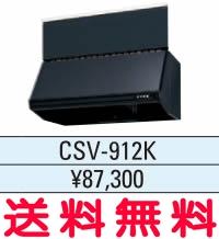 リクシル・サンウェーブ 交換用レンジフード CSVシリーズ(金属換気扇) 間口 90cm ブラック 【CSV-912K】【代引不可】[新品] 【セルフリノベーション】