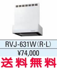 リクシル・サンウェーブ レンジフード RVJシリーズ(シロッコファン) 間口 60cm ホワイト 【RVJ-631W(R/L)】【代引不可】[新品] 【セルフリノベーション】