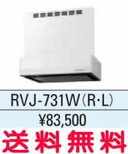 リクシル・サンウェーブ レンジフード RVJシリーズ(シロッコファン) 間口 75cm ホワイト 【RVJ-731W(R/L)】【代引不可】[新品] 【セルフリノベーション】