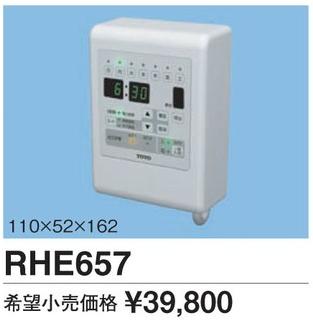 TOTO 【REH657】 外付けウィークリータイマー 【セルフリノベーション】