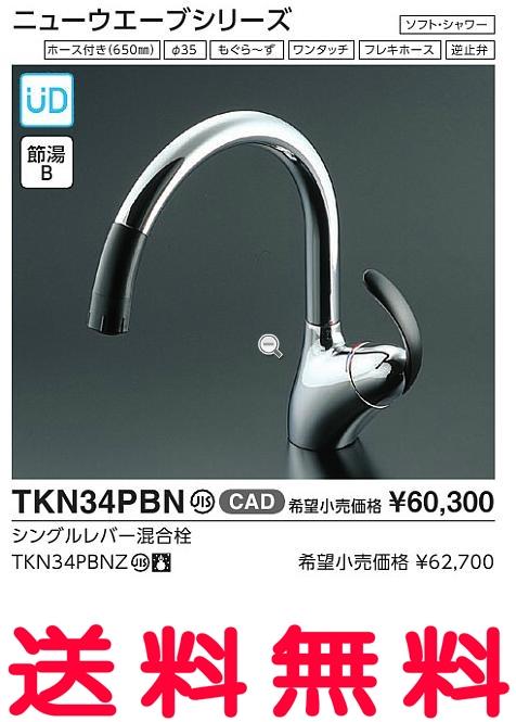シングルレバー混合水栓 【TKN34PBNZ】寒冷地仕様 ハンドシャワータイプ(グースネック)【せしゅるは全品送料無料】【セルフリノベーション】