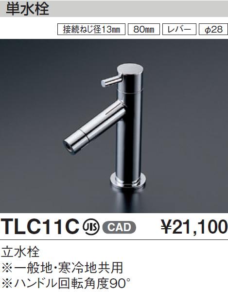 TOTO 手洗器用水栓金具【TLC11C】(一般地・寒冷地共用) 単水栓 鉛低減 [接続ねじ径13mm/80mm/レバー/φ28] ハンドル回転角度90°【せしゅるは全品送料無料】【セルフリノベーション】