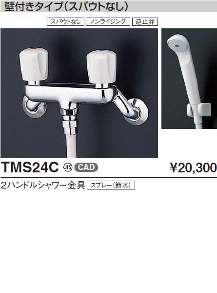 TOTO 浴室用水栓金具【TMS24C】 2ハンドルシャワー金具/壁付きタイプ(スパウトなし)【せしゅるは全品送料無料】【セルフリノベーション】