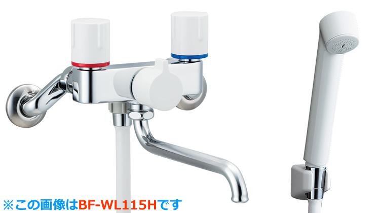 【BF-WL115H(250)】 INAX・LIXIL 浴室用水栓金具 シャワーバス水栓 浴槽・洗い場兼用 2ハンドル(一時止水) ノルマーレS イナックス・リクシル
