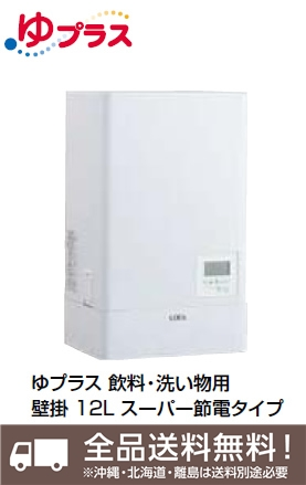 【EHPN-KWA12ECV1-S】 INAX・LIXIL 電気温水器 水栓、排水パイプセット ゆプラス 壁掛 スーパー節電タイプ 12L 給茶可能量:83杯 【せしゅるは全品送料無料】【沖縄・北海道・離島は送料別途必要です】