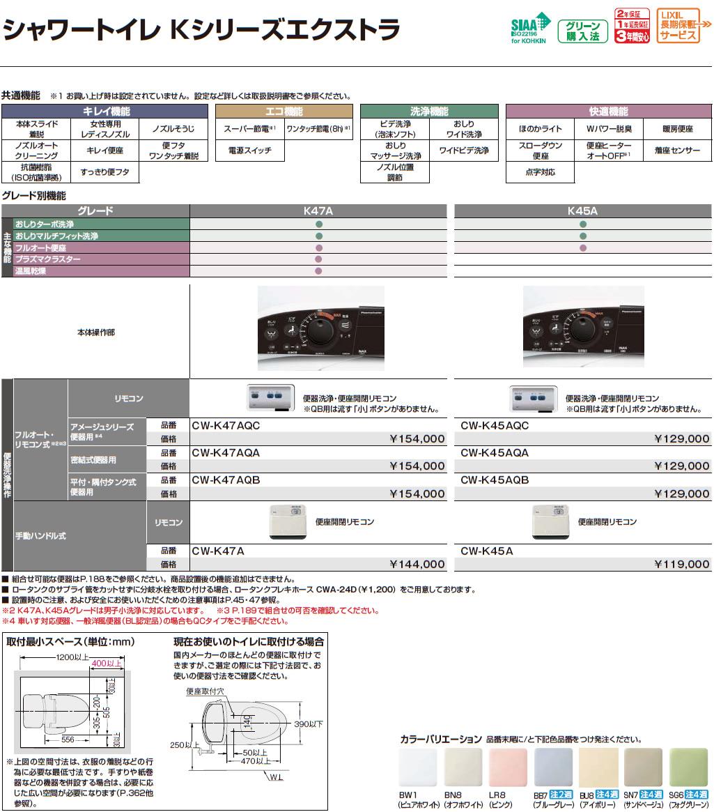 【CW-K45A】 INAX・LIXIL シャワートイレ Kシリーズエクストラ 大型共用便座 K45A 便器洗浄操作:手動ハンドル式 【CWK45A】 イナックス・リクシル 温水洗浄便座