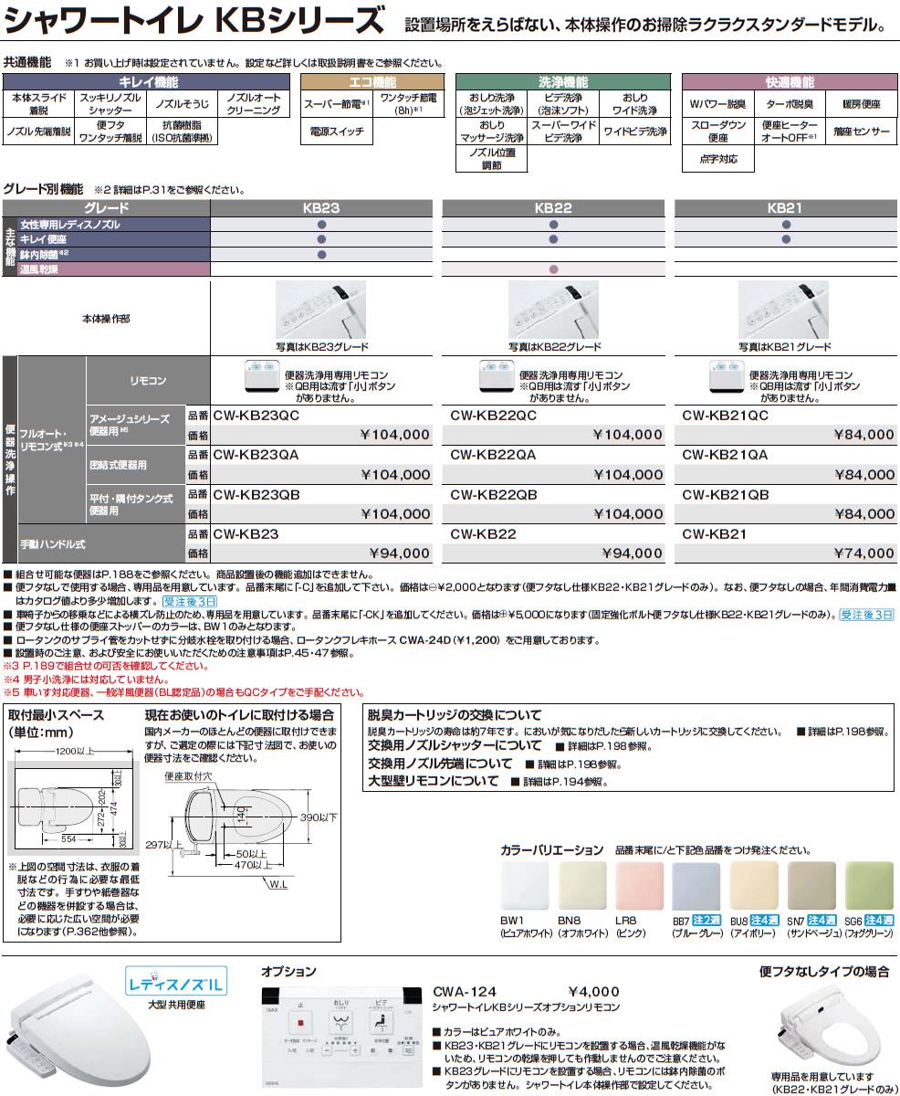 【CW-KB22QC】+【CWA-124】(壁リモコン) INAX・LIXIL シャワートイレ KBシリーズ 大型共用便座 KB22 便器洗浄操作:フルオート・リモコン式/アメージュシリーズ便器用 【CWKB22QC+CWA124】 イナックス・リクシル 温水洗浄便座