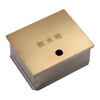 カクダイ 散水栓ボックス【626-002】[新品] 【せしゅるは全品送料無料】【沖縄・北海道・離島は送料別途必要です】
