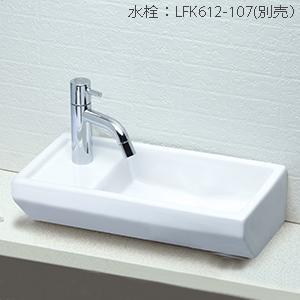 【KV435L】KVK 手洗器 【沖縄・北海道・離島は送料別途必要です】