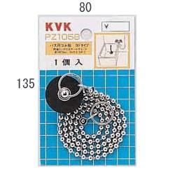 本物 KVK バス用ゴム栓 贈り物 ヨドタイプ PZ1058 ゴム栓