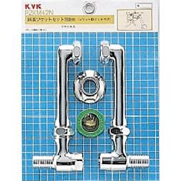 KVK 延長ソケットセット150mm 【ZKM42N】分岐パーツ【ZKM42N】[新品]
