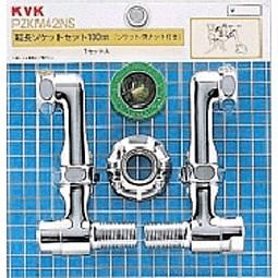 送料込み KVK 延長ソケットセット100mm 水抜き付【ZKM42NSW】分岐パーツ【ZKM42NSW】[新品] 送料無料