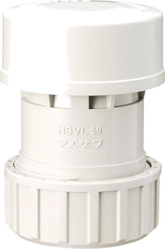 下水道関連製品 排水特殊継手 排水用吸気弁 低位吸気弁 HBVL HBVL50 Mコード:70718 (前澤化成工業、積水、東栄管機 他) 配管部品,管材
